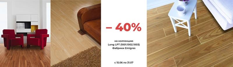 Акция «Long LPT -40%»
