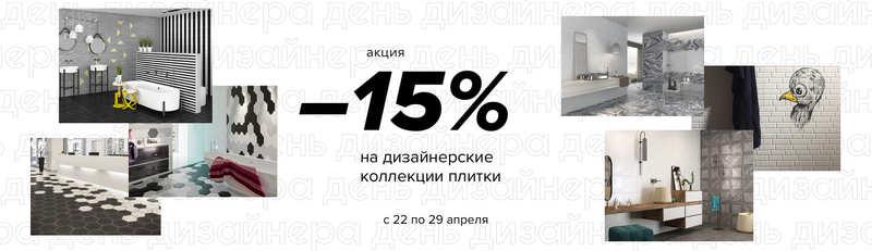 """Акция """"День дизайнера"""""""