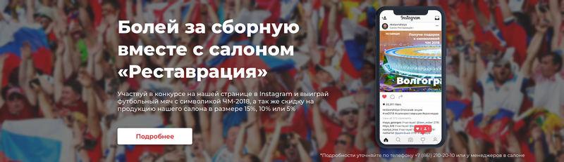 """Акция """"Болей за наших вместе с салоном Реставрация"""""""