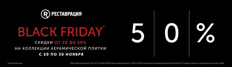 Черная пятница – скидки до 50%!