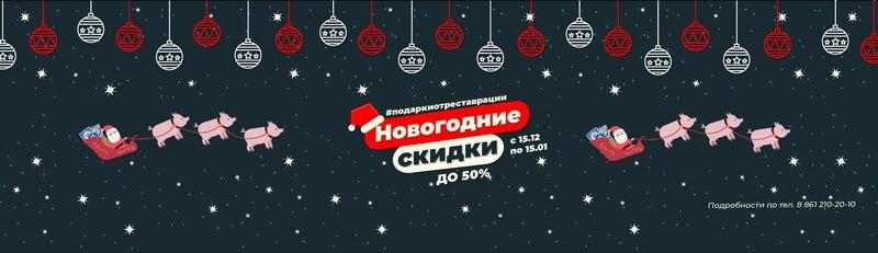"""Новогодняя распродажа в салоне """"Реставрация"""""""